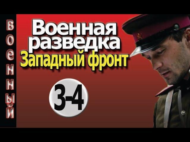 Лучшие видео youtube на сайте main-host.ru Военная разведка Западный фронт 3 серия 4 серия военные фильмы
