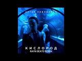 Артем Пивоваров - Кислород (Rayn Beats Remix)