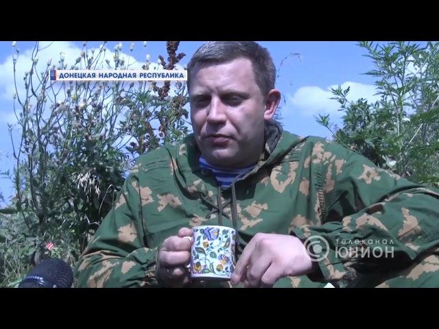 Какой он на самом деле — Глава ДНР А.В. Захарченко