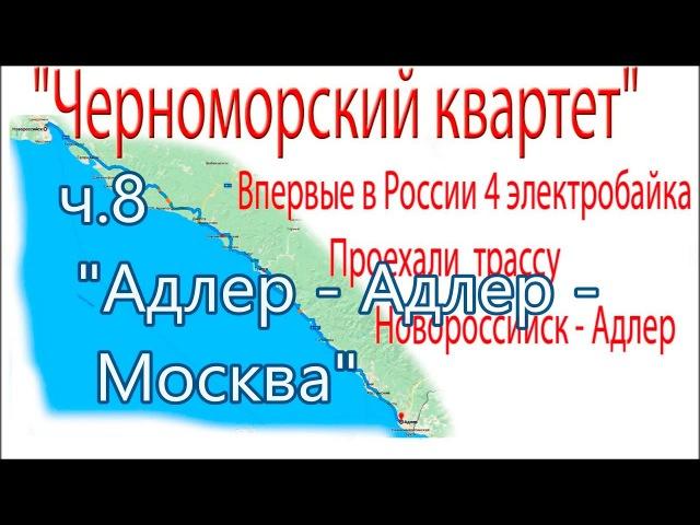 ч.8 Адлер - Адлер - Москва веломастера velomastera.ru