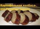 Картофельная колбаса это безумно вкусно Potato sausage