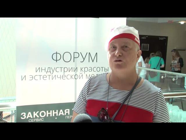 В Севастополе проходит форум индустрии красоты и эстетической медицины «Законн...