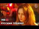 Жги! — Русский трейлер 2017