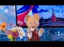 СПОКОЙНОЙ НОЧИ МАЛЫШИ День России Мультфильмы про машинки Чичиленд