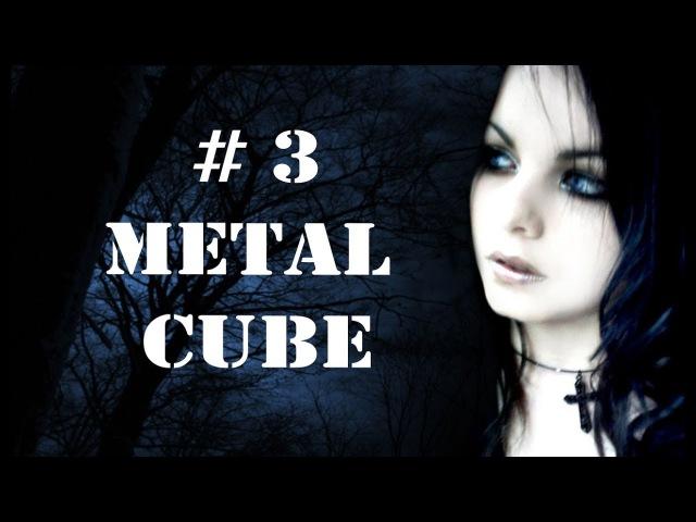 Рок Приколы 2017 - Metal CUBE 3 - Приколы под Рок Музыку - Kozel TV
