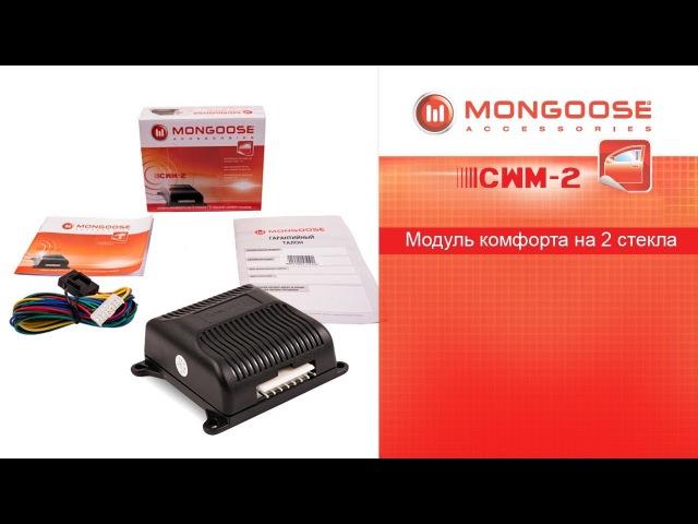 Доводчик стеклоподъемников Mongoose CWM-2