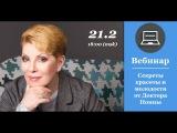 Секреты красоты и молодости от Доктора Нонны Кухиной