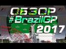 GPLounge 🏁 PRO Гран При Бразилии 2017 - Обзоры Формула 1