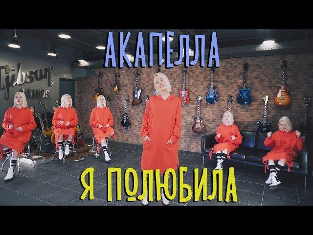Клава Кока - Я полюбила (КокаПелла, премьера песни)