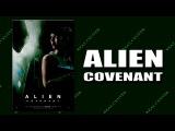 Чужой: Завет / Alien: Covenant (2017) #мнение зрителей о фильме после просмотра