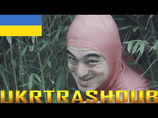 Рожевий Хлопець Пельку Стули Pink Guy STFU Ukrainian Cover UkrTrashDub