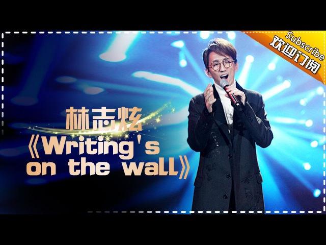林志炫《Writings on the wall》耳膜灵魂齐颤栗-《歌手2017》第6期 单曲The Singer【我是歌手官260