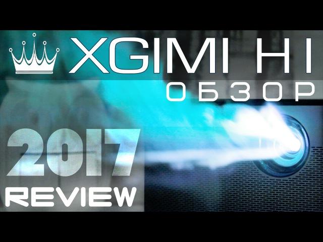 Король LED проекторов XGIMI H1 - The King of LED projectors | Обзор и сравнение – Full Review