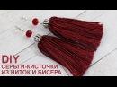 Серьги кисточки из ниток и бисера своими руками / Tutorial: Tassel Earrings DIY