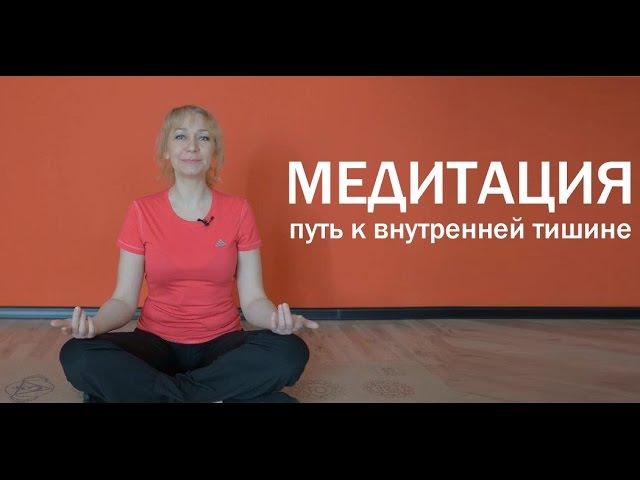 Медитация для начинающих | Путь к обретению внутренней тишины | Развитие концент...