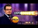 Добров в эфире 17.07.2017 © РЕН ТВ