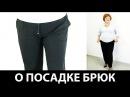 О пасадке брюк на фигуру Обзор брендовых брюк Макс Мара Какие заломы на брюках допустимы