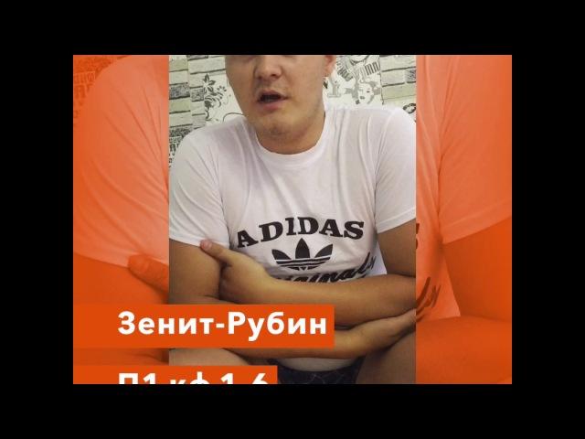 Прогноз на матч РФПЛ Зенит-Рубин 22.07.2017