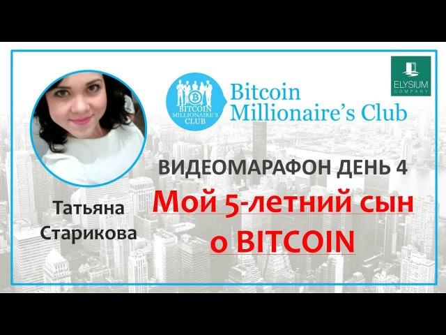 Elysium Company - Видеомарафон День 4. Команда BMC - Татьяна Старикова