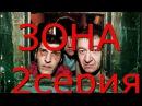 Зона 02 Тюремный роман