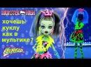 Монстер Хай Под напряжением ⚡ Электрическая мода для куклы Френки Штейн DIY Легк ...