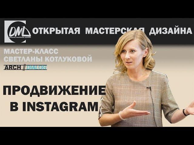 Как дизайнеру продвигать себя в Instagram?