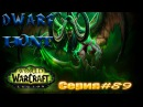 ◆World of Warcraft: Legion ◆ Дворф-хант.Серия 89◆Логово Нелтариона◆