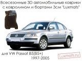 3D автомобильные коврики в салон Volkswagen Passat B5 (B5+) 1997-2005 Luxmats.