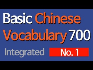 Learn Chinese Vocabulary 700 No1 - with English subtitles for beginners 汉语 中文