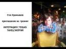 Стас Храмышев Приглашение на семинар Интеграция с тенью Танец энергий