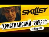 Рок, металл и христианство. Топ групп Skillet, P.O.D., TFK, Demon Hunter, Paramore, Red, Kutless.