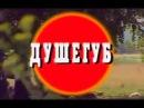 Криминальная Россия - Душегуб