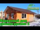 Строительство каркасного дома своими руками 3. Конкурс проекта Строй и Живи