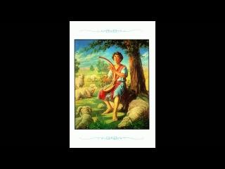 Детская Библия. 79. Псалмы Давида