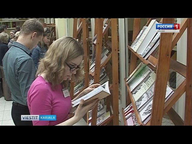 Karjalan tasavallan paras kirja 2016 -näyttely / Книга года Республики Карелия 2016
