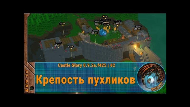 Крепость пухликов (падение) ◈ Castle Story 0.9.2a.f425 | 2