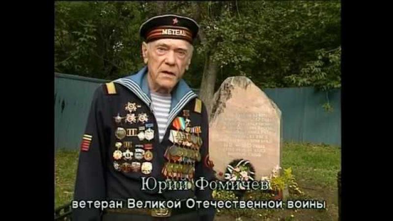Воспоминания Фомичева Юрия Александровича - ветерана морской пехоты.