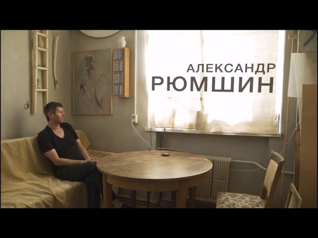 Александр Рюмшин | Шаги