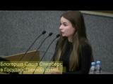 Станьте прозрачными - #Саша #Спилберг дала советы депутатам на выступлении в Гос.Дум