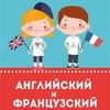 Английский и французский для детей