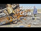 Дороги Сирии – фильм Сергей Бадюка ТИЗЕР