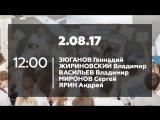 Панельная дискуссия с лидерами фракций Государственной Думы
