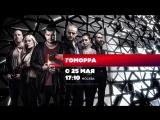 «Гоморра»: с 25 мая на Sony Turbo.