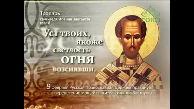 Святитель Иоанн Златоуст. Тропарь, глас 8