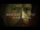 Арт-Лекторий: Винсент Ван Гог — Новый взгляд