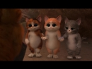 Кот в сапогах и три чертёнка..........