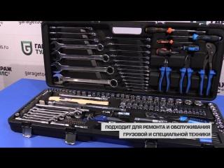 Набор инструментов 1-4 и 1-2 6 гр. 167 предметов licota alk-8023f