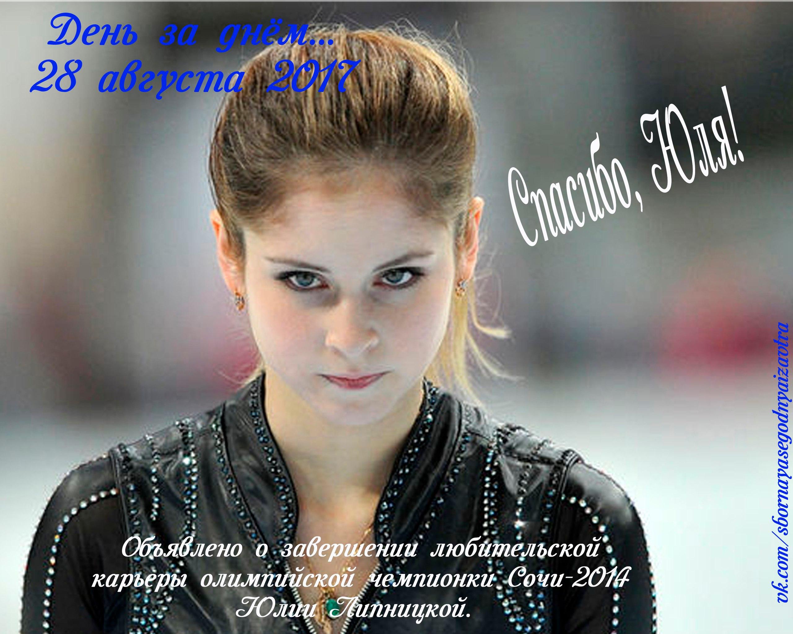 Юлия Липницкая - 6 _nHZxZ-KS_s