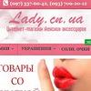 Интернет-магазин аксессуаров Lady.cn.ua