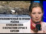 Уполномоченный по правам ребёнка Кузнецова Анна о ЧП случае в Карелии